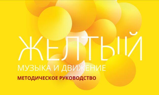CD ЖЕЛТЫЙ / МУЗЫКА И ДВИЖЕНИЕ